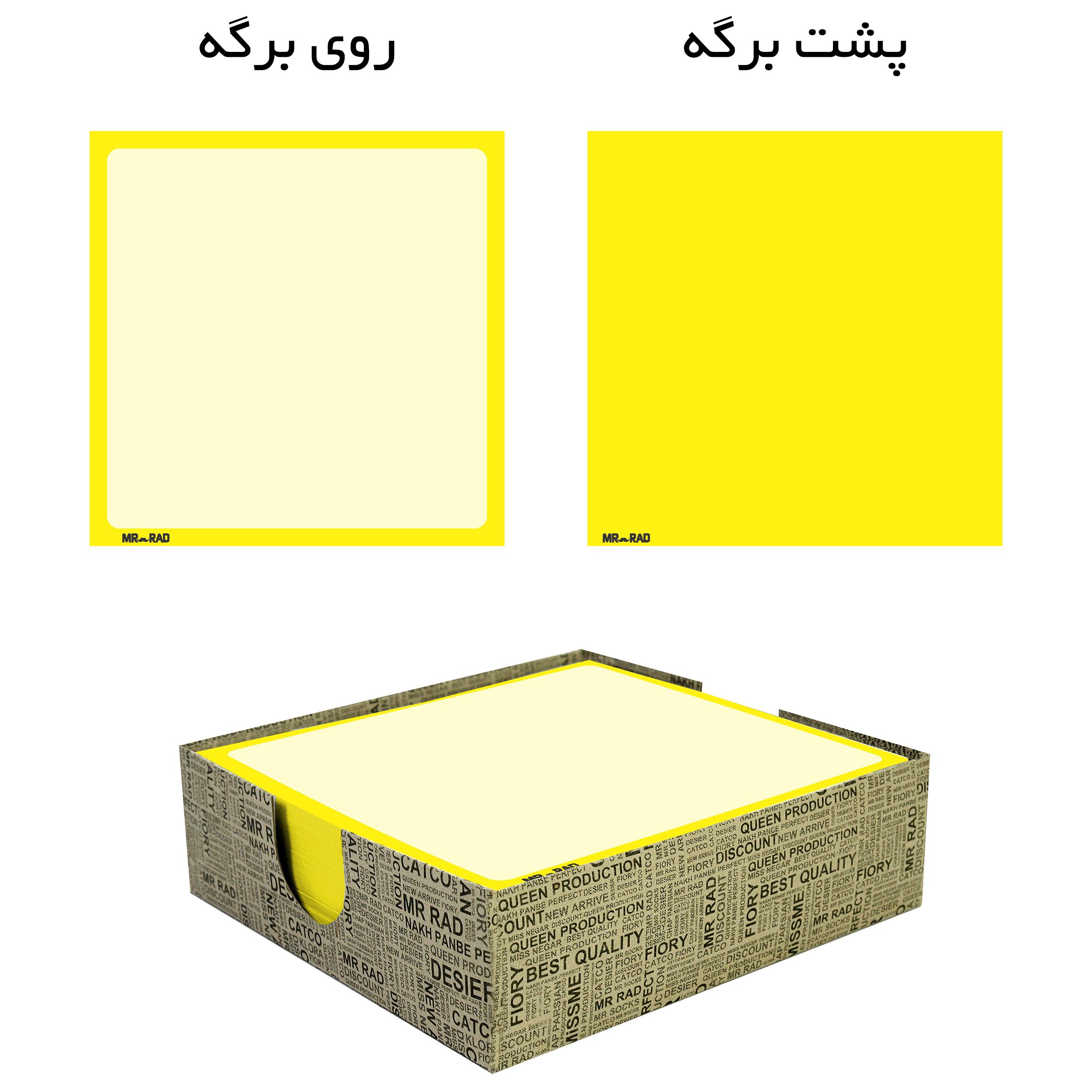 کاغذ یادداشت مستر راد مدل پریاکد W-1035بسته 200 عددی