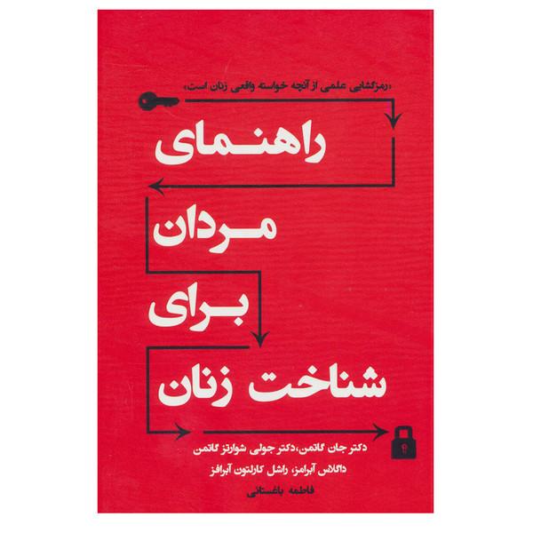 کتاب راهنمای مردان برای شناخت زنان اثر جمعی از نویسندگان انتشارات نیریز