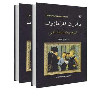 کتاب برادران کارامازوف اثر فئودور داستایوفسکی انتشارات حباب 2 جلدی