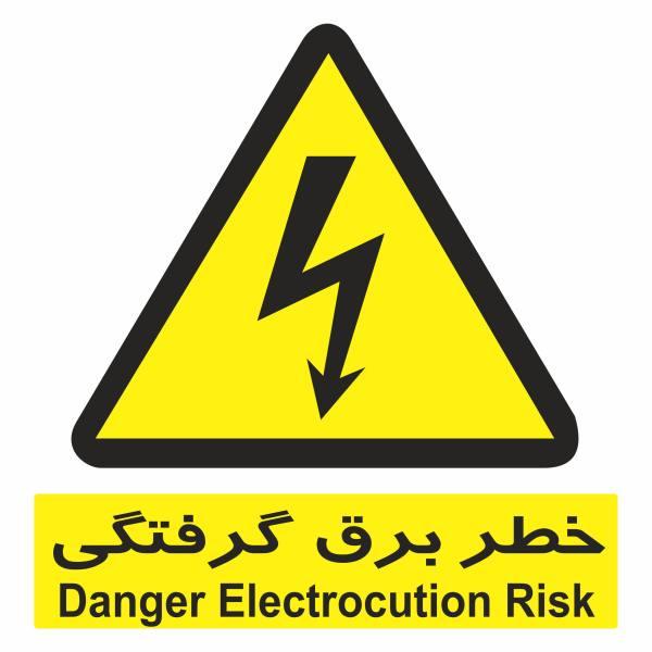 برچسب ایمنی طرح خطر برق گرفتگی