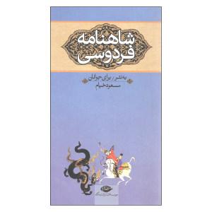 کتاب شاهنامه فردوسی به نثر برای جوانان اثر مسعود خیام نشر نگاه 3 جلدی