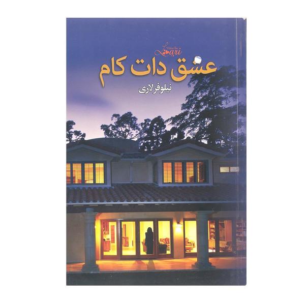 کتاب عشق دات کام اثر نیلوفر لاری انتشارات انسان برتر