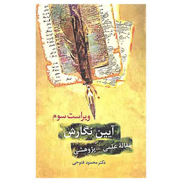 کتاب ایین نگارش مقاله علمی پژوهشی اثر دکتر محمود فتوحی انتشارات سخن