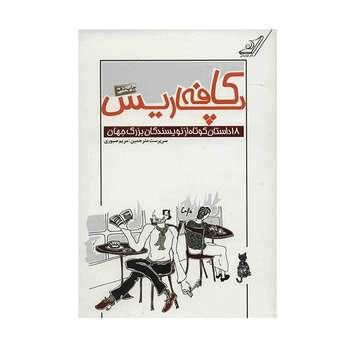 کتاب کافه پاریس اثر گروه نویسندگان