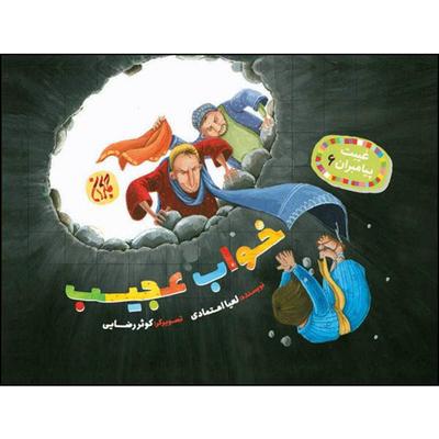 کتاب خواب عجیب اثر لعیا اعتمادی انتشارات جمکران