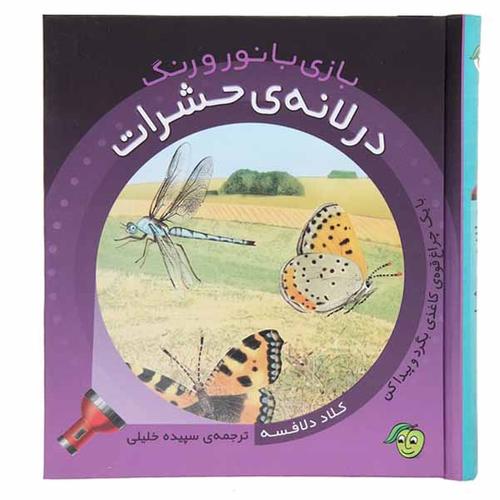 کتاب در لانه ی حشرات اثر کلاد دلافسه انتشارات پیام مشرق