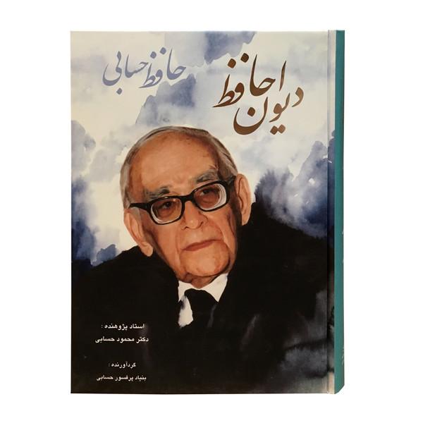 کتاب دیوان حافظ حافظ حسابی اثر محمود حسابی انتشارات خانه فرهنگ و هنر گویا