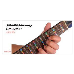 برچسب نت گیتار هارمونی مدل Fingerboard