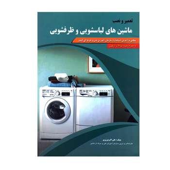 کتاب تعمیر و نصب ماشین های لباسشویی و ظرفشویی اثر علی اکبر نوروزی انتشارات پیام فن