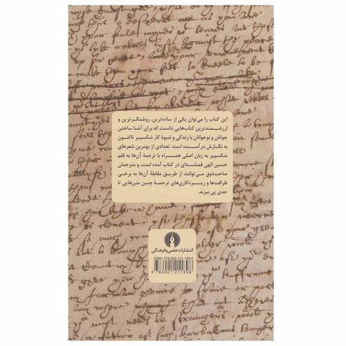 کتاب زندگینامه ویلیام شکسپیر اثر فیلیپا استوارت نشر علمی و فرهنگی