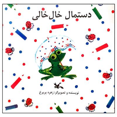 کتاب دستمال خال خالی اثر زهره پریرخ انتشارات کانون پرورش فکری کودکان و نوجوانان