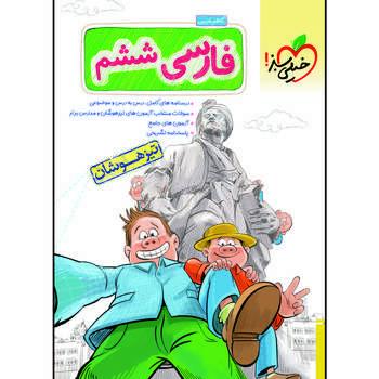 کتاب تیزهوشان فارسی ششم اثر کاظم غریبی انتشارات خیلی سبز