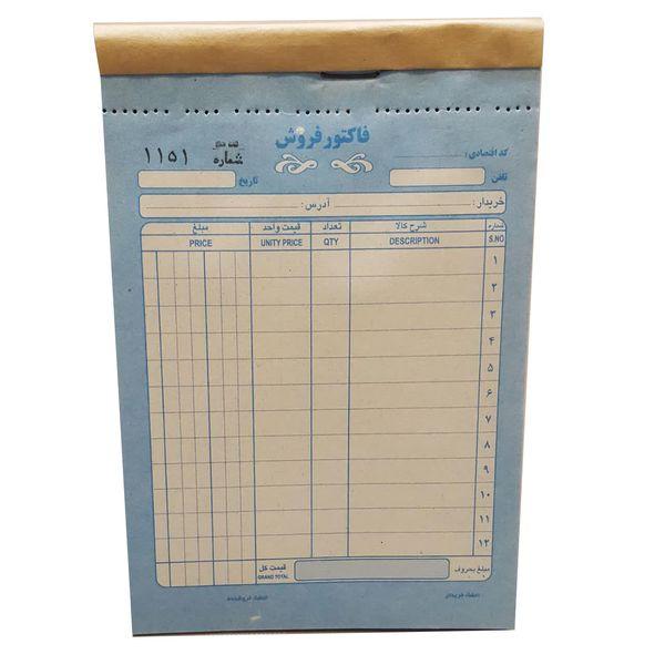 فاکتور فروش مدل 12 بسته 10 عددی