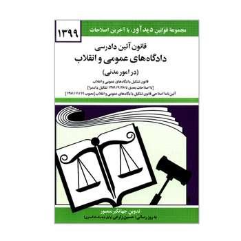 کتاب قانون آئین دادرسی دادگاه های عمومی و انقلاب در امور مدنی اثر جهانگیر منصور نشر دوران