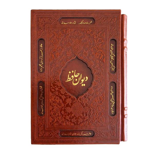 کتاب دیوان حافظ انتشارات مرکز دائرة المعارف بزرگ اسلامی