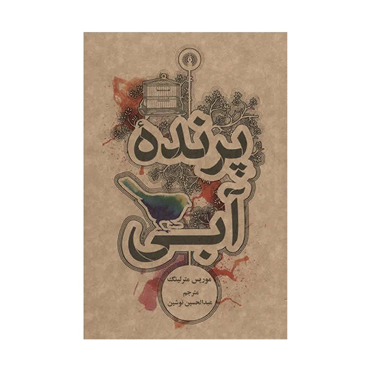 خرید                      کتاب پرنده آبی اثر موریس مترلینگنشر علمی فرهنگی