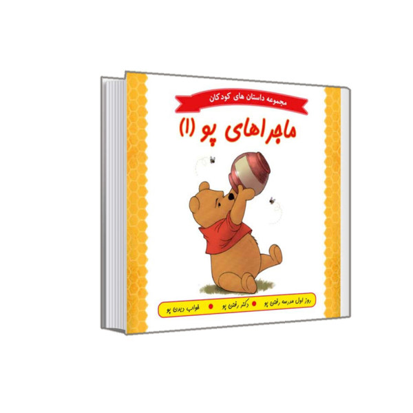 کتاب مجموعه داستان های کودکان ماجراهای پو اثر کاتلین دبلیو زوهفلد انتشارات عصر اندیشه جلد 1