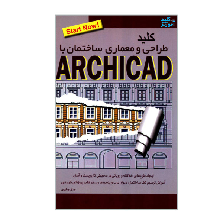 کتاب کلید طراحی و معماری ساختمان با ARCHICAD اثر جمال چنگیزی انتشارات کلید آموزش