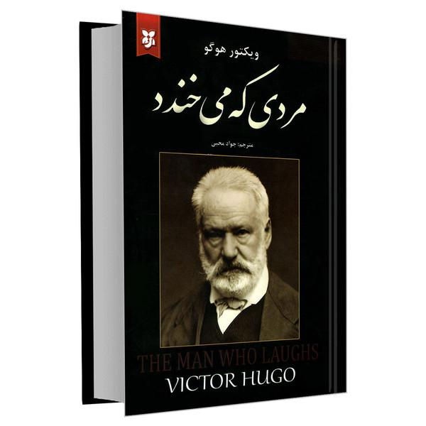 کتاب مردی که می خندد اثر ویکتور هوگو نشر نیک فرجام