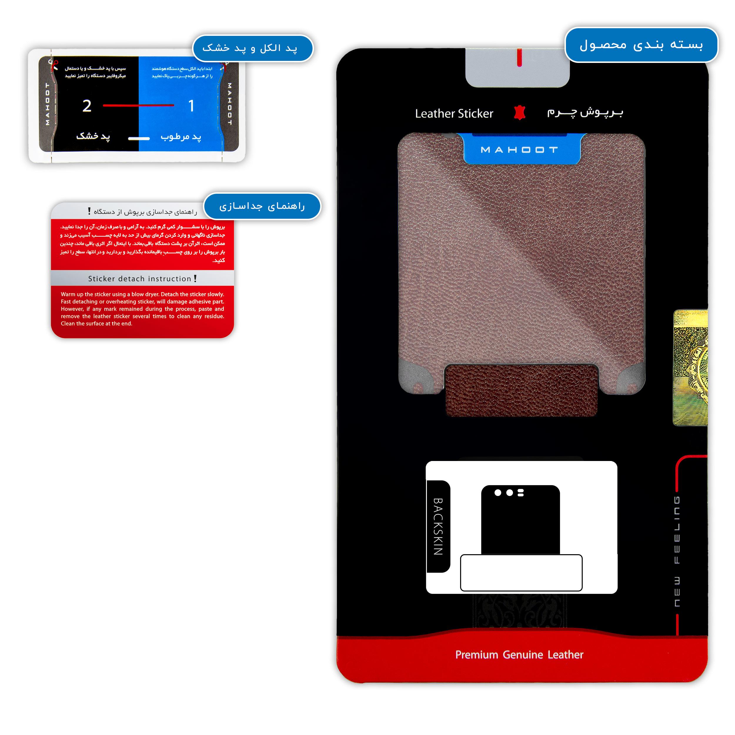 برچسب پوششی ماهوت مدل Natural-Leather مناسب برای گوشی موبایل آنر 9 thumb 2 3