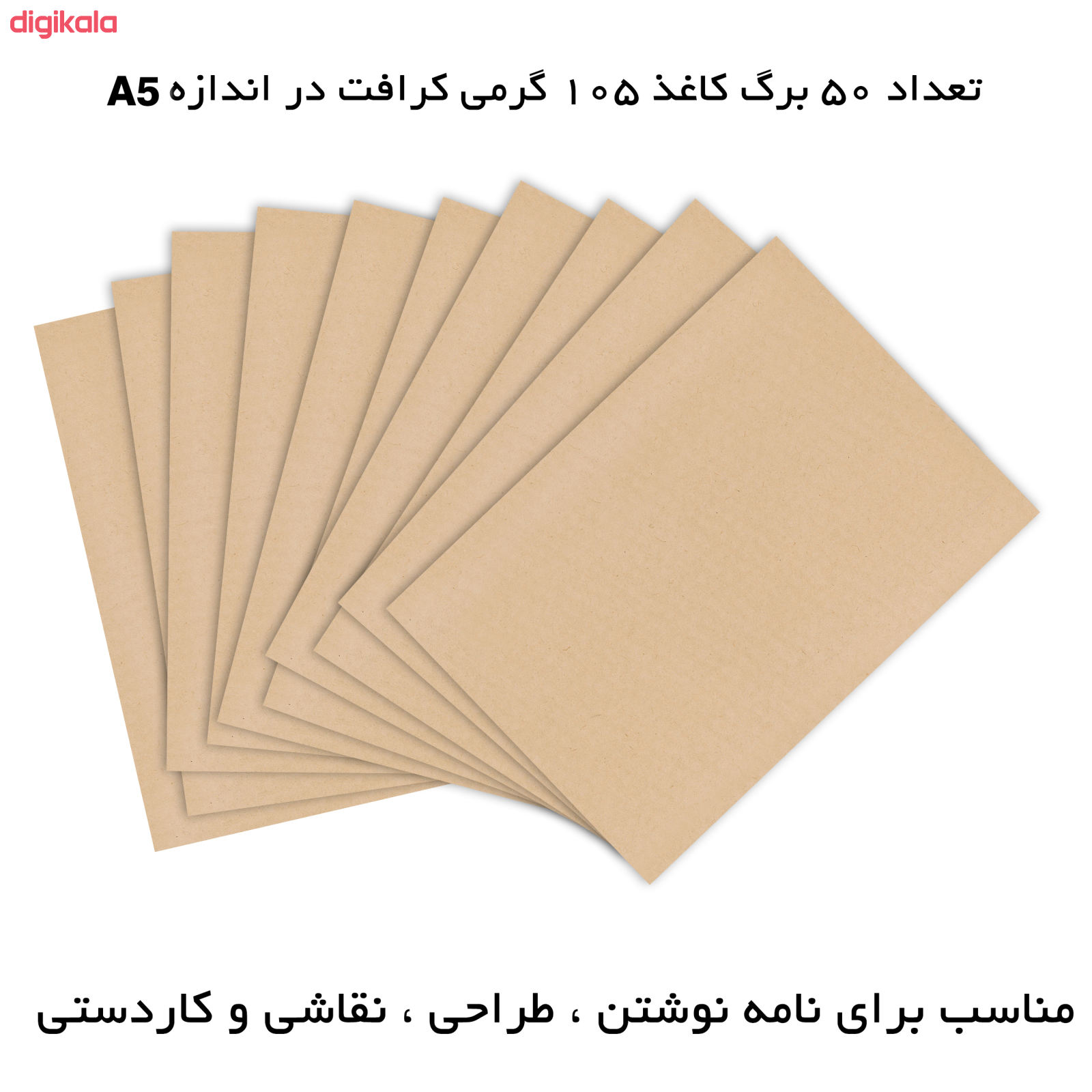 کاغذ کرافت مستر راد کد 1436 بسته 50 عددی main 1 3