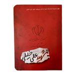 کتاب شناسنامه شهید علی خلیلی اثر مهدی قربانی انتشارات کتابک