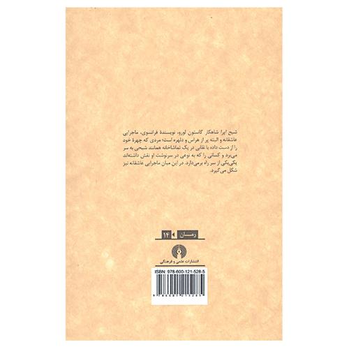 کتاب شبح اپرا اثر گاستون لورو نشر علمی فرهنگی