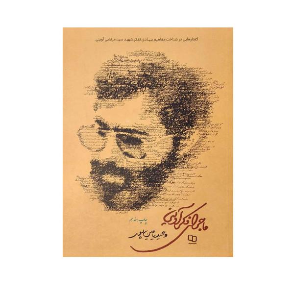 کتاب ماجرای فکر آوینی اثر وحید یامین پور نشر معارف