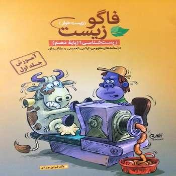 کتاب فاگوزیست زیست شناسی 1 پایه دهم اثر دکتر فردین جوادی انتشارات فاگو جلد 1