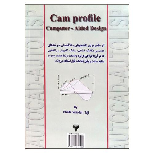 کتاب طراحی پروفیل بادامک با کمک رایانه اثر ولی الله تاجی نشر دانشگاهی فرهمند