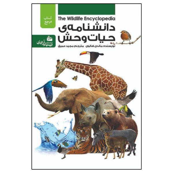کتاب دانشنامهی حیات وحش اثر ماندی هالوی انتشارات پیام آزادی
