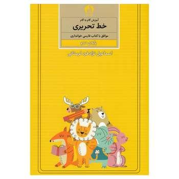 کتاب آموزش گام به گام خط تحریری پایه دوم اثر اسماعیل نزاد فرد لرستانی نشر کتاب برتر