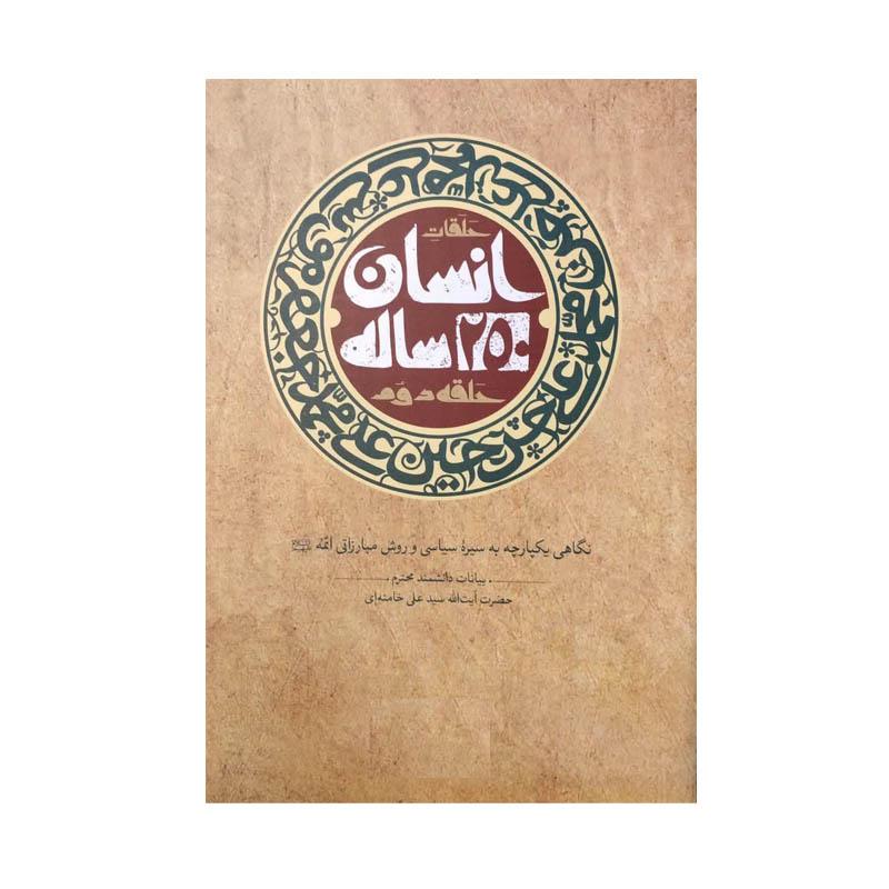 خرید                      کتاب انسان 250 ساله اثر سید علی خامنه ای نشر صهبا
