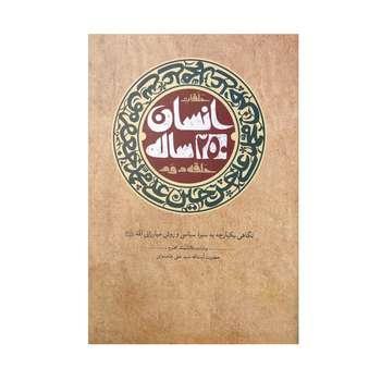 کتاب انسان 250 ساله اثر سید علی خامنه ای نشر صهبا