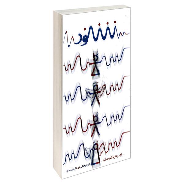 کتاب شنود تجربه ای نزدیک به مرگ اثر جمعی از نویسندگان انتشارات شهید ابراهیم هادی
