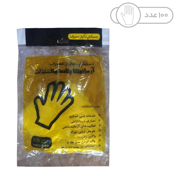 دستکش یکبار مصرف آرمانیکا مدل A-100 بسته 100 عددی