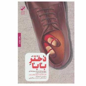 کتاب دختر بابا اثر مورین مورداک انتشارات بنیاد فرهنگ زندگی