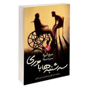 کتاب سه شنبه ها با موری اثر میچ آلبوم نشر ندای معاصر