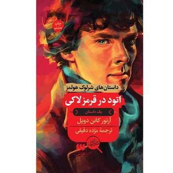 کتاب اتود در قرمز لاکی اثر آرتور کانن دویل انتشارات هرمس