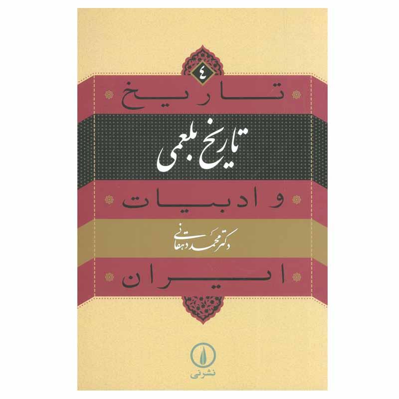 کتاب تاریخ بلعمی اثر محمد دهقانی نشر نی