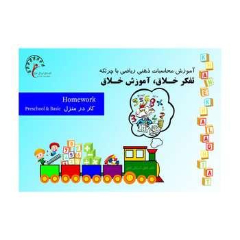کتاب آموزش محاسبات ذهنی با چرتکه Homework اثر رومینا محمدی اصل نشر فرهنگ رسا