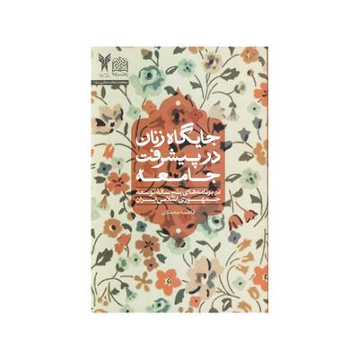 کتاب جایگاه زنان در پیشرفت جامعه اثر فاطمه محمدی نشر پژوهشگاه فرهنگ و اندیشه اسلامی