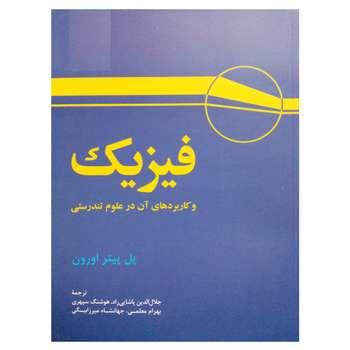 کتاب فیزیک و کاربردهای آن در علوم تندرستی اثر پل پیتر اورون نشر دانشگاهی فرهمند