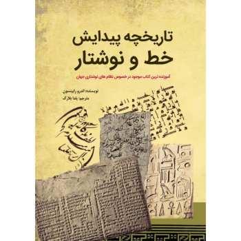 کتاب تاریخچه پیدایش خط و نوشتار اثر اندرو رابینسون انتشارات سبزان