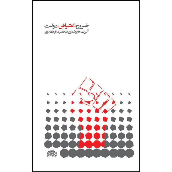 کتاب خروج، اعتراض، دولت اثر آلبرت هیرشمن نشر پگاه روزگار نو