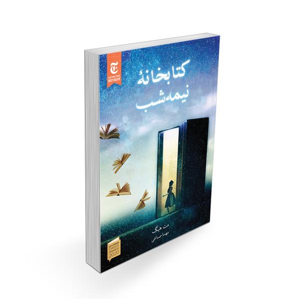 کتاب کتابخانه نیمه شب اثر مت هیگ نشر آذرباد