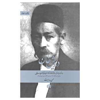 کتاب درویش خان اثر حسن هدایت نشر علمیفرهنگی