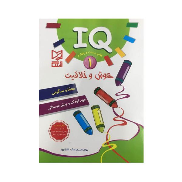 کتاب IQ هوش و خلاقیت معما و سرگرمی مهد کودک و پیش دبستانی اثر امیر هوشنگ اقبال پور انتشارات آبرنگ جلد 1
