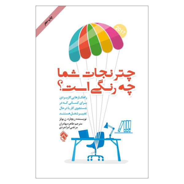 کتاب چتر نجات شما چه رنگی است؟ اثر ریچاردنلسون بولز انتشارات پل