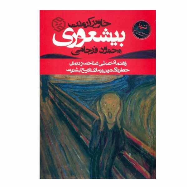 كتاب بي شعوري اثر خاوير كرمنت انتشارات روزنه